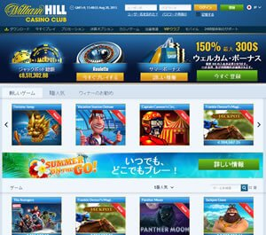 �E�B���A���q���J�W�m/William Hill Casino